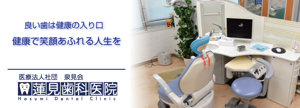 良い歯は健康の入り口健康で笑顔あふれる人生を